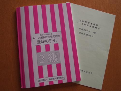 P5132929.JPG
